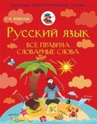 Русский язык. Все правила. Словарные слова. 1-4 классы