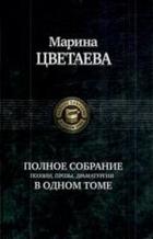 Цветаева Полное собрание поэзии прозы драматургии в одном томе