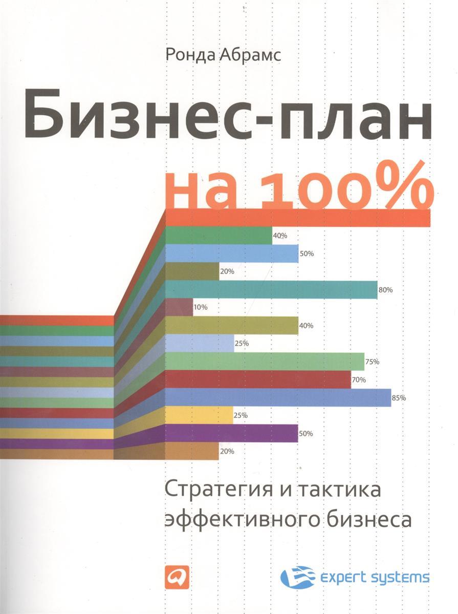 Абрамс Р. Бизнес-план на 100%. Стратегия и тактика эффективного бизнеса тарифный план