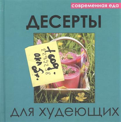 Руфанова Е. (сост.) Десерты для худеющих руфанова е сост фаршированные овощи
