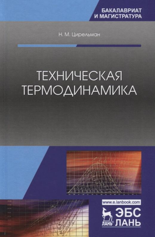 Цирельман Н. Техническая термодинамика. Учебное пособие о ануфриенко техническая термодинамика и тепломассообмен