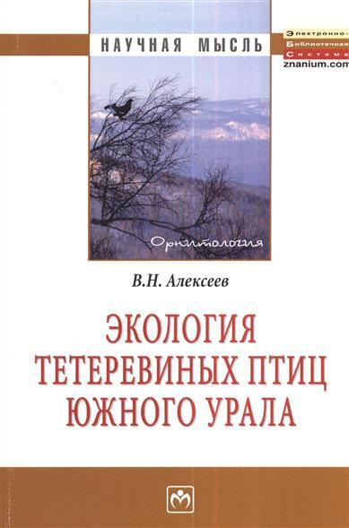 Экология тетеревидных птиц Южного Урала. Монография