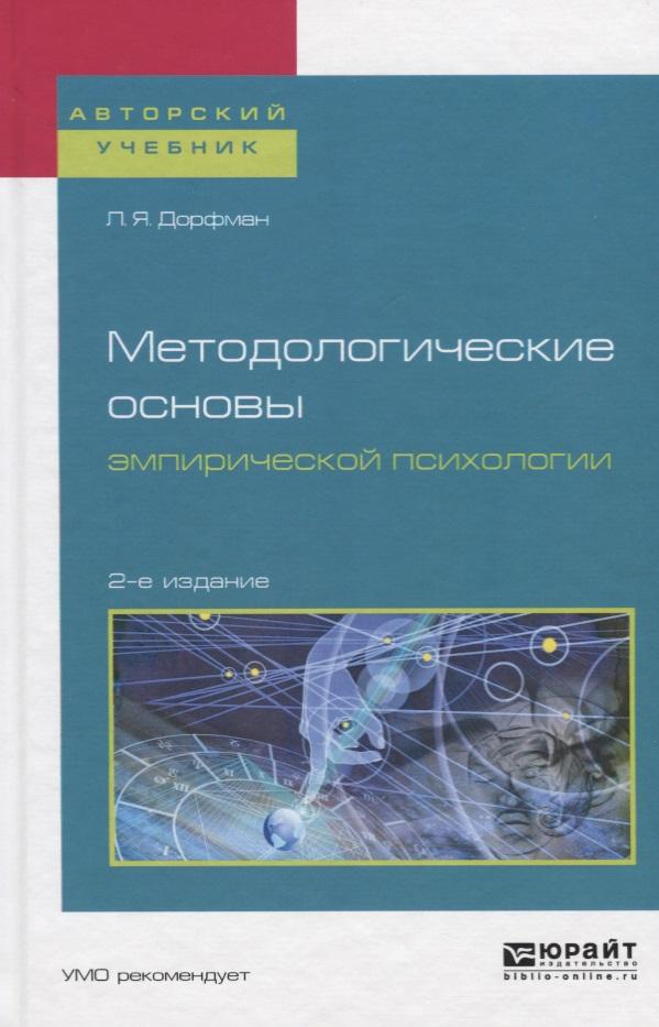 Дорфман Л. Методологические основы эмпирической психологии. Учебное пособие основы общей психологии