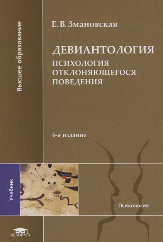 Змановская Е. Девиантология: Психология отклоняющегося поведения. Учебник