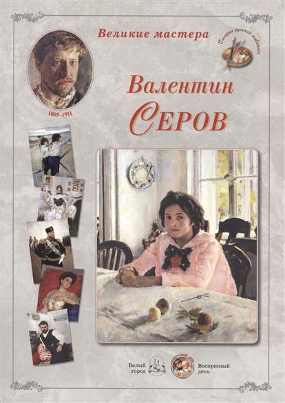 Валентин Серов. Набор репродукций валентин пикуль николаевские монте кристо