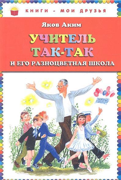 Аким Я. Учитель Так-Так и его разноцветная школа