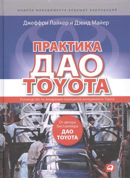 Лайкер Дж., Майер Д. Практика дао Toyota: руководство по внедрению принципов менеджмента Toyota ISBN: 9785961455380 бейли д джонс дж плетение кос поэтапное илл руководство