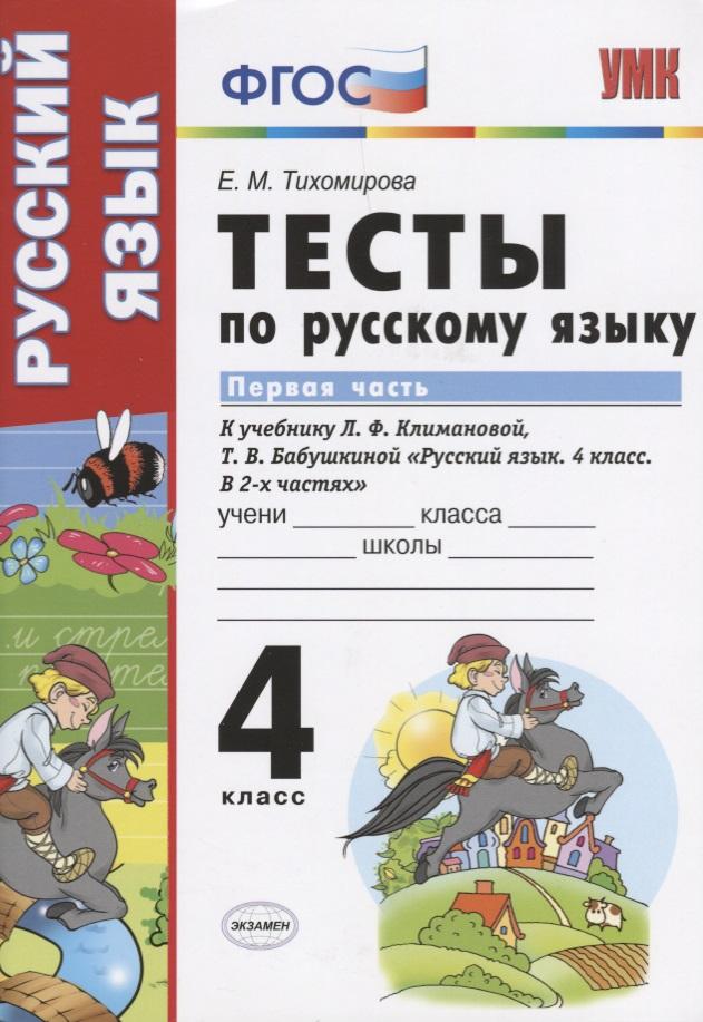 Упражнение и ответы по русскому языку л.ф.климанова 2 класса 2018года