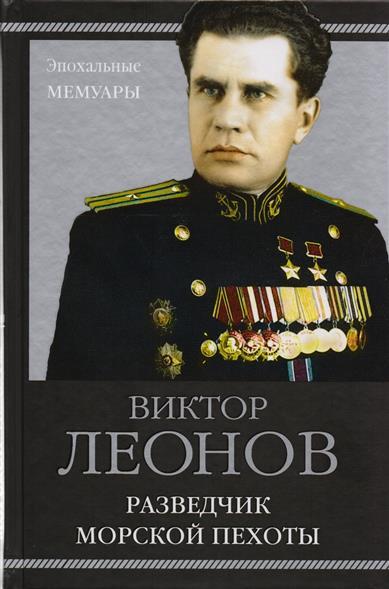 Леонов В. Разведчик морской пехоты