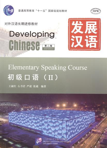 Wang Shu Hong, Yan Ti Yao Shu Jun, Zhang Wei Developing Chinese: Elementary 2 (2nd Edition) Speaking Course (+MP3) / Развивая китайский. Второе издание. Начальный уровень. Часть 2. Курс говорения +MP3 developing chinese elementary listening course 2 2nd ed w mp3 learn chinese listening books