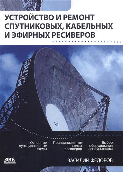Устройство и ремонт спутниковых, кабельных и эфирных ресиверов