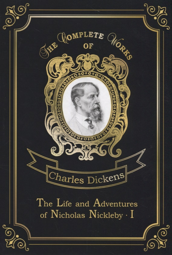 Dickens C. The Life and Adventures of Nicholas Nickleby I dickens c a christmas carol книга для чтения