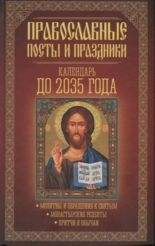 Клепацкая Э. (сост.) Православные посты и праздники. Календарь до 2035 года фролова ж зав ред лучшие православные молитвы православные праздники до 2030 года