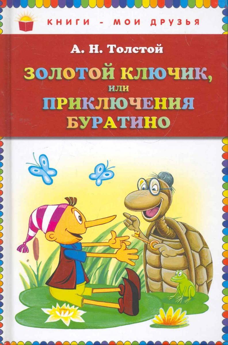 Толстой А. Золотой ключик или Приключения Буратино росмэн золотой ключик
