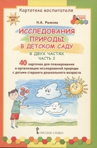 Исследования природы в детском саду. Картотека воспитателя. В двух частях. Часть 2. 40 карточек для планирования и организации исследований природы с детьми старшего дошкольного возраста