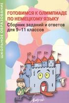 Готовимся к олимпиаде по немецкому языку. Сборник заданий и ответов для 9-11 классов. Практическое пособие