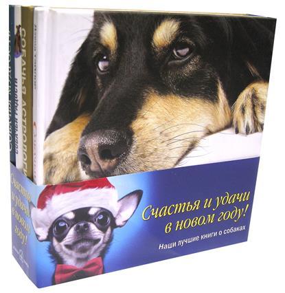 Наши лучшие книги о собаках (комплект из 4 книг)