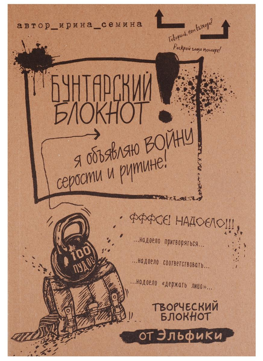 Бунтарский блокнот от Эльфики (светлая обложка)