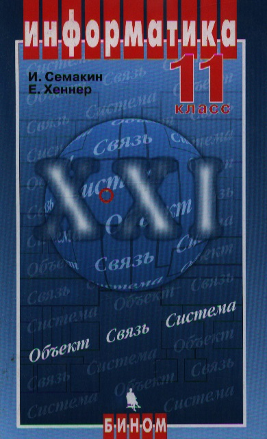 Информатика Учебник 11 кл