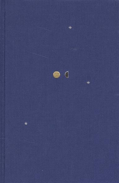 Poetica. В 4-х томах. Том III