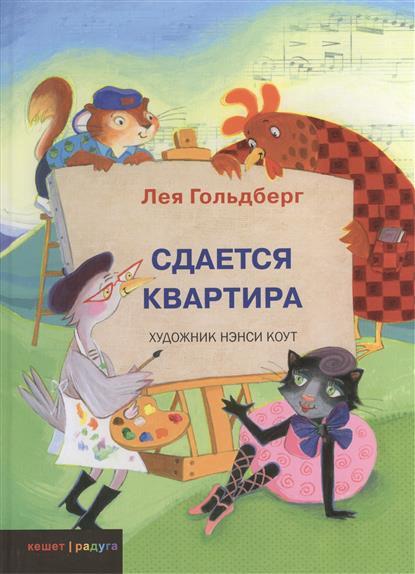 Сдается квартира, Гольдберг Л., ISBN 9785751610432, 2012 , 978-5-7516-1043-2, 978-5-751-61043-2, 978-5-75-161043-2 - купить со скидкой