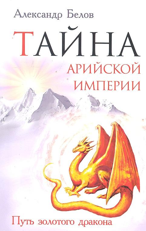 Тайна арийской империи Путь золотого дракона