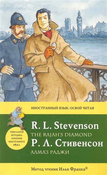Стивенсон Р. Алмаз раджи роберт стивенсон алмаз раджи сборник