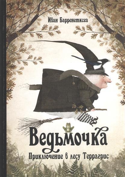 Ведьмочка. Приключения в лесу Террагрис