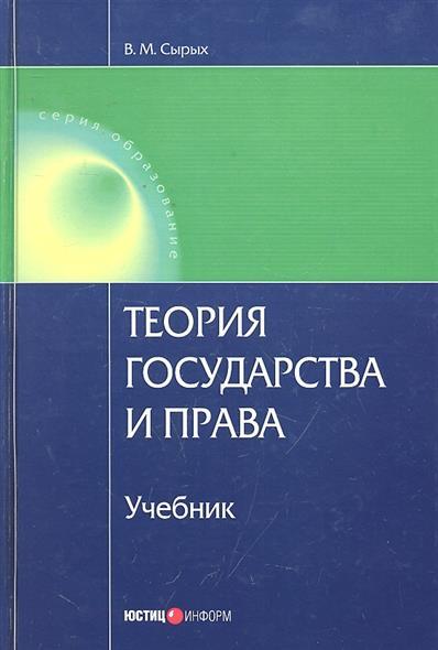Теория государства и права Учебник