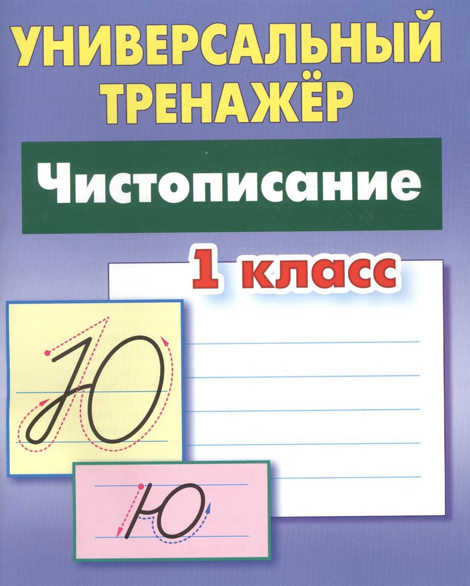 Петренко С.: Чистописание. 1 класс