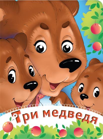 Лопатина-Неволина Е. (переск.) Три медведя. По мотивам русской народной сказки неволина е волшебный сон