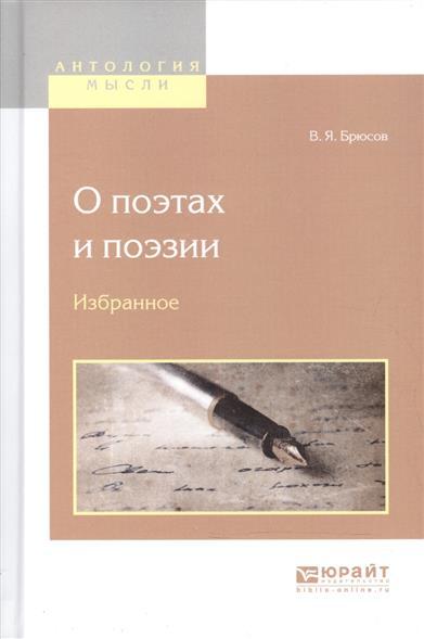 Брюсов В. О поэтах и поэзии. Избранное