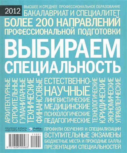 Выбираем специальность 2012 Справ.