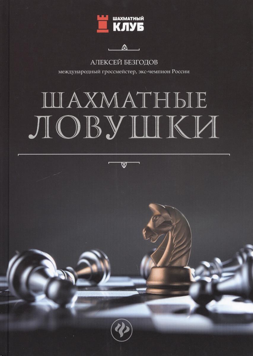 Безгодов А. Шахматные ловушки шахматные задачи миниатюры