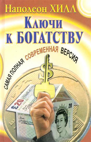 Ключи к богатству Самая полная соврем. версия