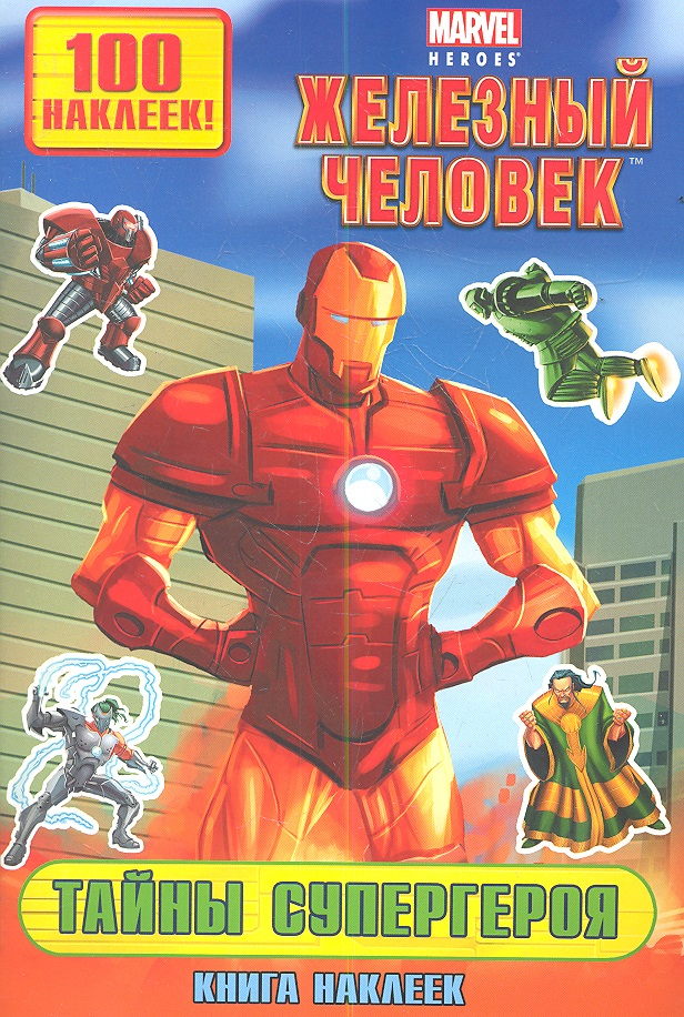 Тайны супергероя. Книга наклеек