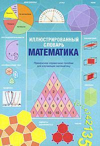 Илл. словарь Математика