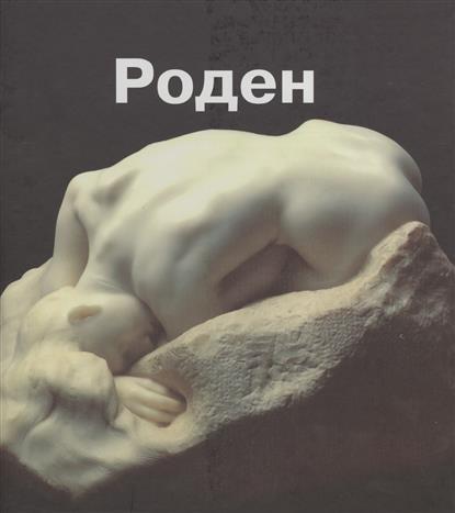 Тумакова И. (ред.) Огюст Роден евелева л перевод огюст роден