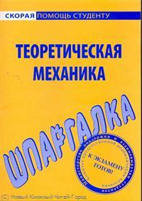 Шпаргалка по теоретической механике beko cs 334022