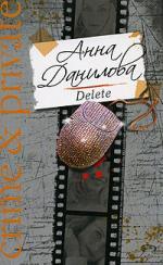 Данилова А. Delete