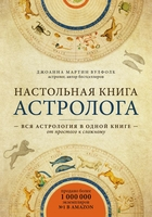 Настольная книга астролога
