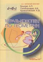 Тетрадь-конспект по геометрии 9 класс (по учебнику А.В.Погорелова)