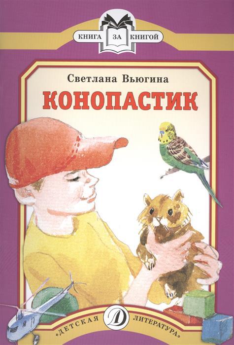 Конопастик, Вьюгина С., ISBN 9785080054457, 2015 , 978-5-0800-5445-7, 978-5-080-05445-7, 978-5-08-005445-7 - купить со скидкой