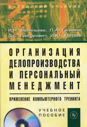 Васильева И. и др.: Организация делопроизводства и персональный менеджмент