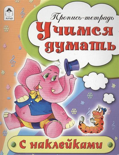 Бакунева Н. Учимся думать. Пропись-тетрадь с наклейками