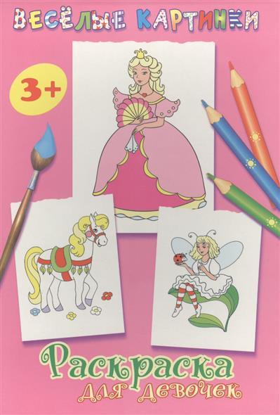 Кошелева А.: Раскраска для девочек