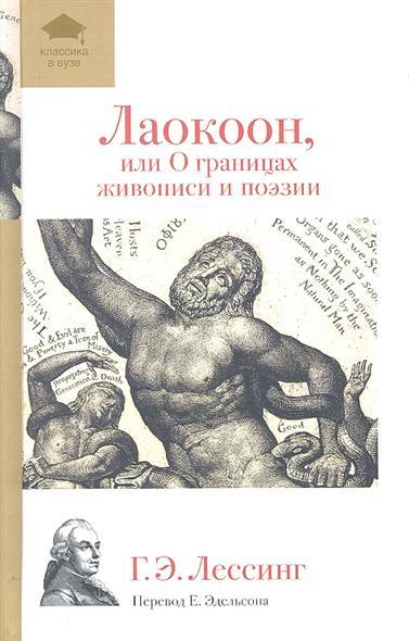 Лаокоон, или О границах живописи и поэзии.