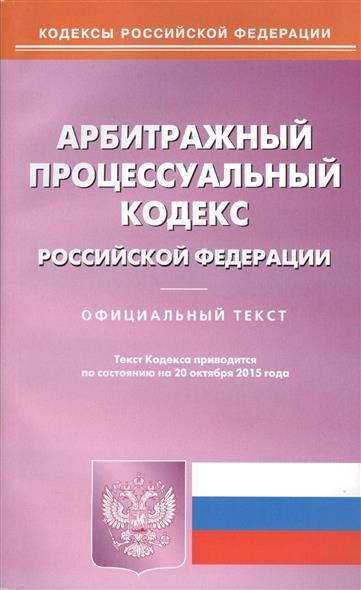 Арбитражный процессуальный кодекс Российской Федерации. Официальный текст. 20 октября 2015