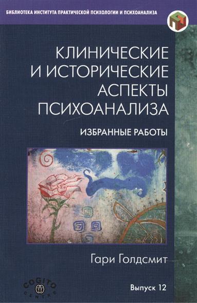 Голдсмит Г. Клинические и исторические аспекты психоанализа. Избранные работы