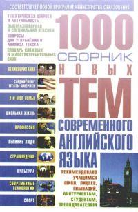 1000 Сборник новых тем современного английского языка